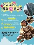 20090808NatsumatsuriB.jpg
